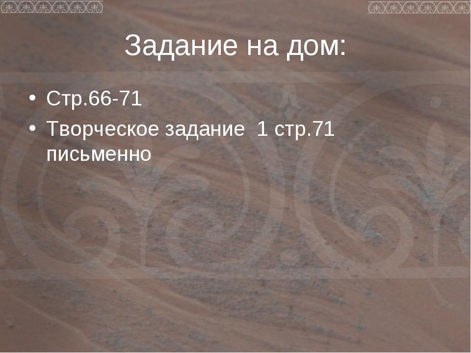 Задание на дом: Стр.66-71 Творческое задание 1 стр.71 письменно