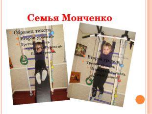 Семья Монченко