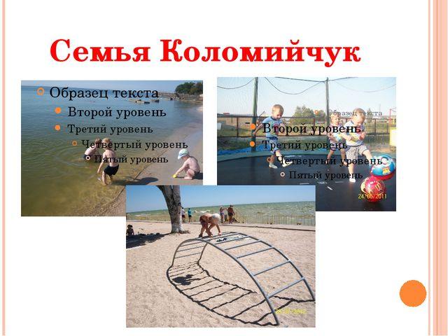 Семья Коломийчук