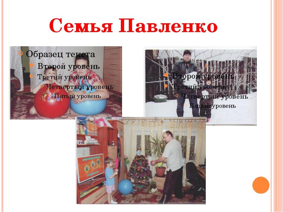 Семья Павленко