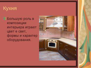 Кухня Большую роль в композиции интерьера играют цвет е свет, формы и характе