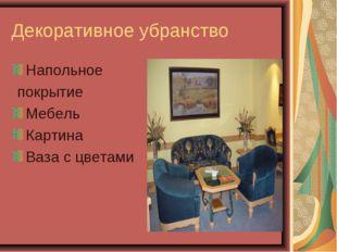 Декоративное убранство Напольное покрытие Мебель Картина Ваза с цветами