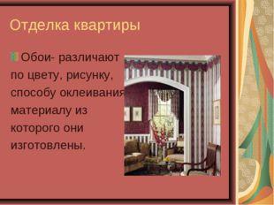 Отделка квартиры Обои- различают по цвету, рисунку, способу оклеивания матери
