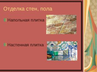 Отделка стен, пола Напольная плитка Настенная плитка