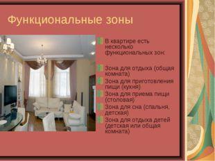 Функциональные зоны В квартире есть несколько функциональных зон: Зона для от