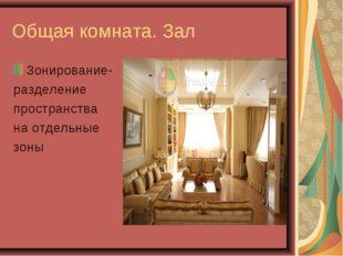 Общая комната. Зал Зонирование- разделение пространства на отдельные зоны