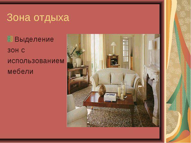 Зона отдыха Выделение зон с использованием мебели