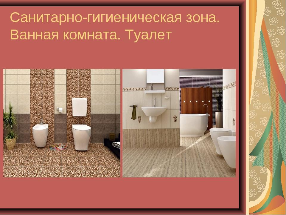 Санитарно-гигиеническая зона. Ванная комната. Туалет