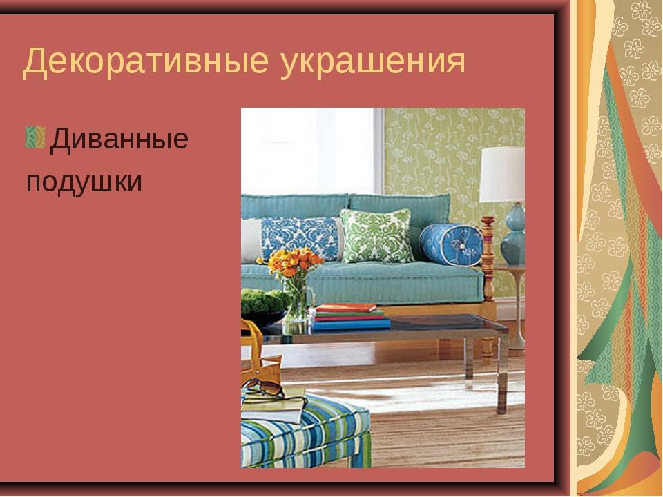 Декоративные украшения Диванные подушки