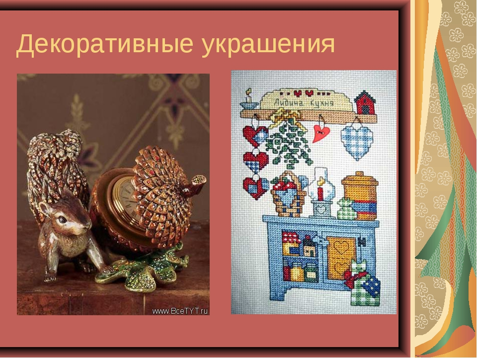 Декоративные украшения