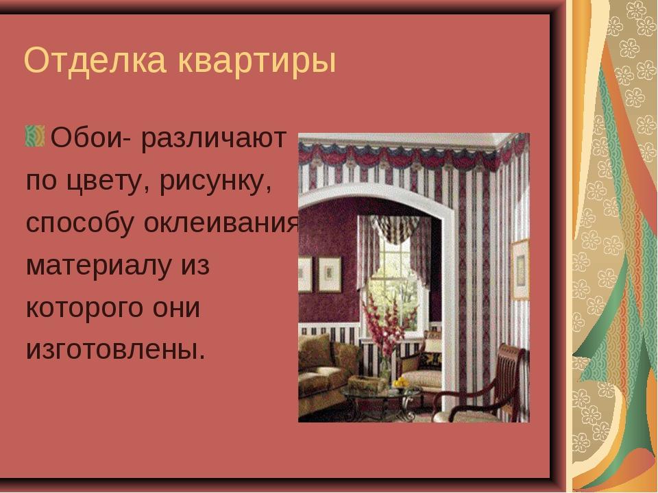 Отделка квартиры Обои- различают по цвету, рисунку, способу оклеивания матери...