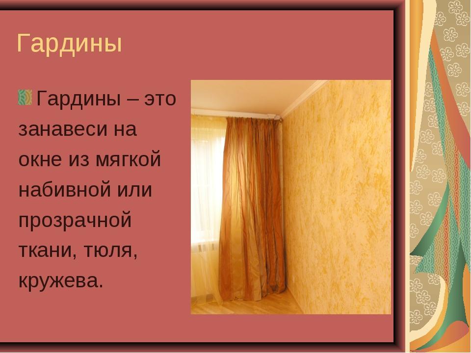 Гардины Гардины – это занавеси на окне из мягкой набивной или прозрачной ткан...