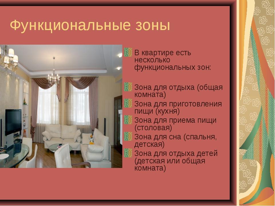 Функциональные зоны В квартире есть несколько функциональных зон: Зона для от...