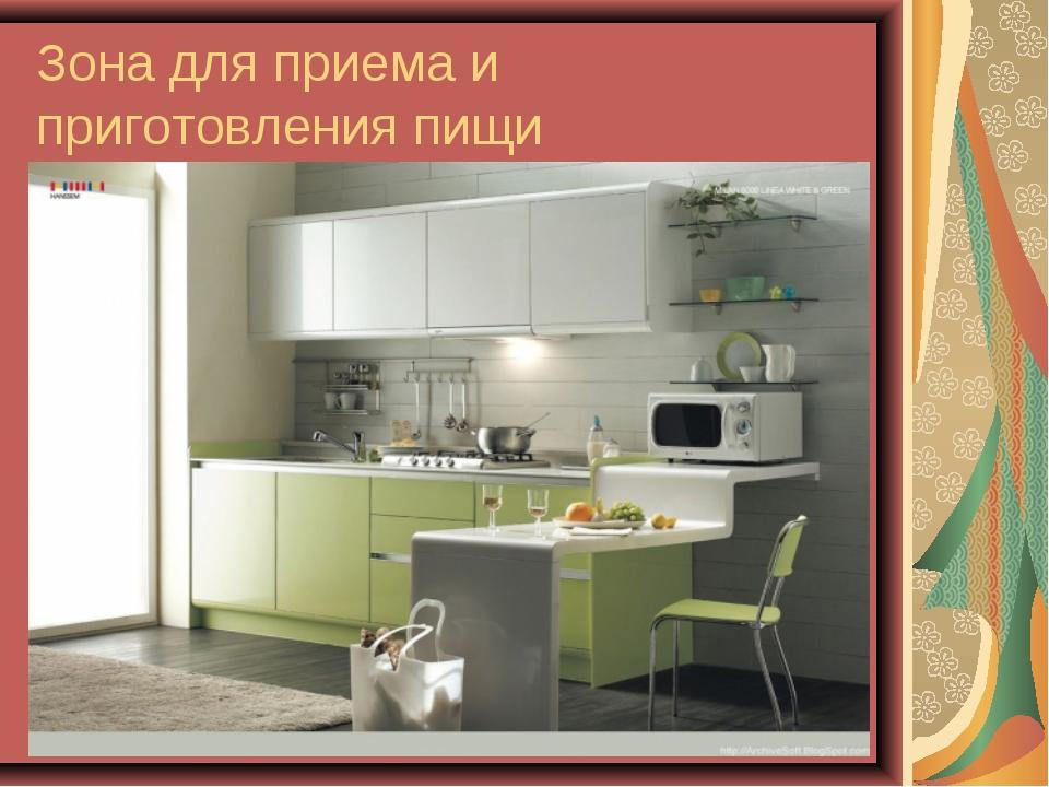 Зона для приема и приготовления пищи