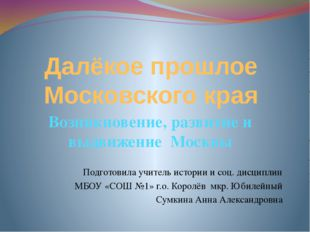 Далёкое прошлое Московского края Возникновение, развитие и выдвижение Москвы