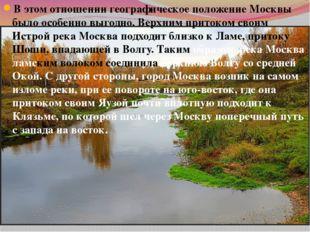 В этом отношении географическое положение Москвы было особенно выгодно. Верхн