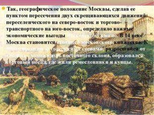 Так, географическое положение Москвы, сделав ее пунктом пересечения двух скре