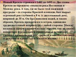 Новый Кремль строился с 1485 по 1495 гг. Две стены Кремля по-прежнему омывали