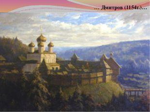 … Дмитров (1154г.)…