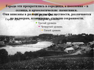 Города эти превратились в городища, а поселения – в селища, в археологические