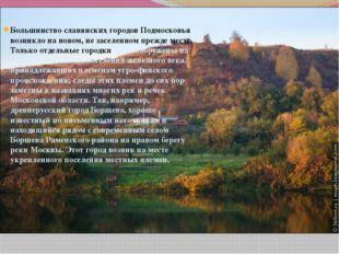 Большинство славянских городов Подмосковья возникло на новом, не заселенном п