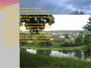 Началом 11 века датируется время возникновения славянского укрепленного посел