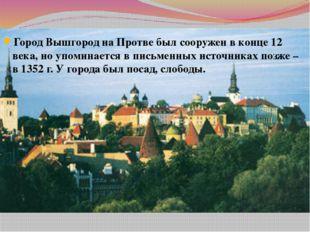 Город Вышгород на Протве был сооружен в конце 12 века, но упоминается в письм