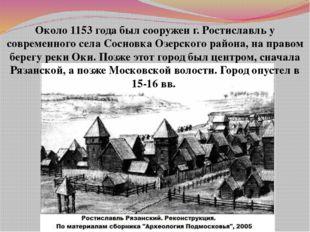 Около 1153 года был сооружен г. Ростиславль у современного села Сосновка Озер
