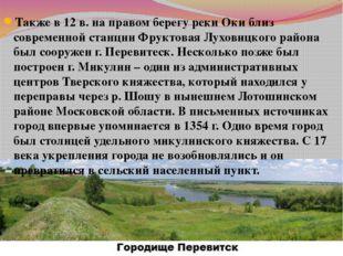 Также в 12 в. на правом берегу реки Оки близ современной станции Фруктовая Лу