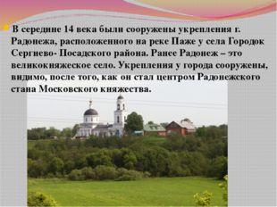 В середине 14 века были сооружены укрепления г. Радонежа, расположенного на р