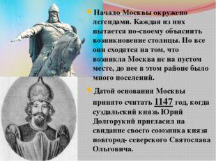 Начало Москвы окружено легендами. Каждая из них пытается по-своему объяснить