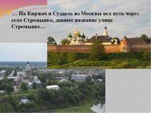 … На Киржач и Суздаль из Москвы вел путь через село Стромынко, давшее названи