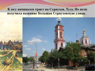 К югу начинался тракт на Серпухов, Тулу. По нему получила название Большая Се