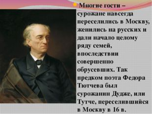 Многие гости – сурожане навсегда переселились в Москву, женились на русских и