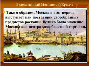 Таким образом, Москва в этот период выступает как поставщик своеобразных пред