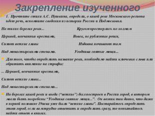 1. Прочтите стихи А.С. Пушкина, определи, о какой реке Московского региона ид