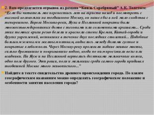 """2. Вам предлагается отрывок из романа """"Князь Серебряный"""" А.К. Толстого: """"Если"""