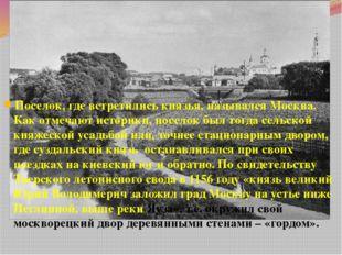 Поселок, где встретились князья, назывался Москва. Как отмечают историки, пос
