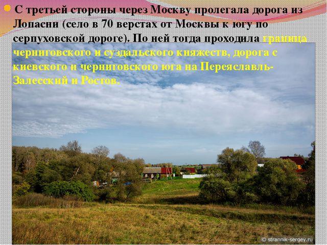 С третьей стороны через Москву пролегала дорога из Лопасни (село в 70 верстах...
