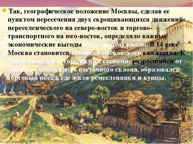Так, географическое положение Москвы, сделав ее пунктом пересечения двух скре...