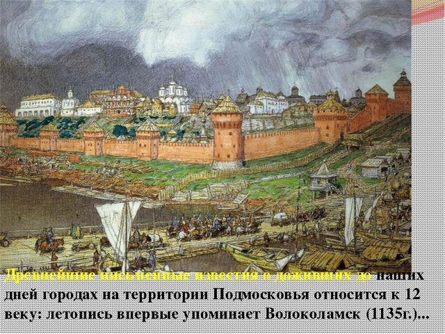 Древнейшие письменные известия о доживших до наших дней городах на территори...