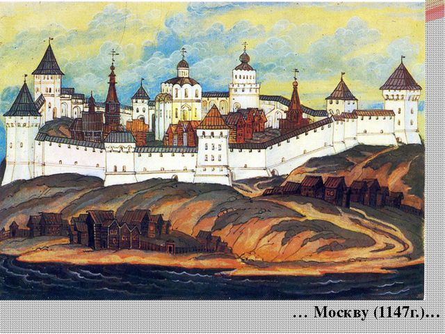 … Москву (1147г.)…