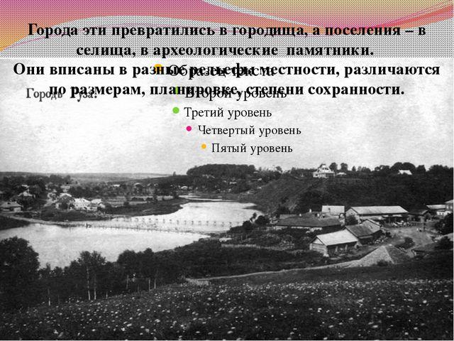 Города эти превратились в городища, а поселения – в селища, в археологические...