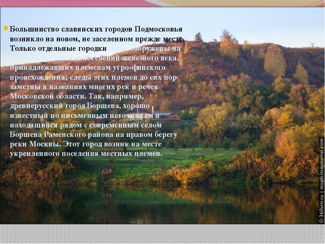 Большинство славянских городов Подмосковья возникло на новом, не заселенном п...