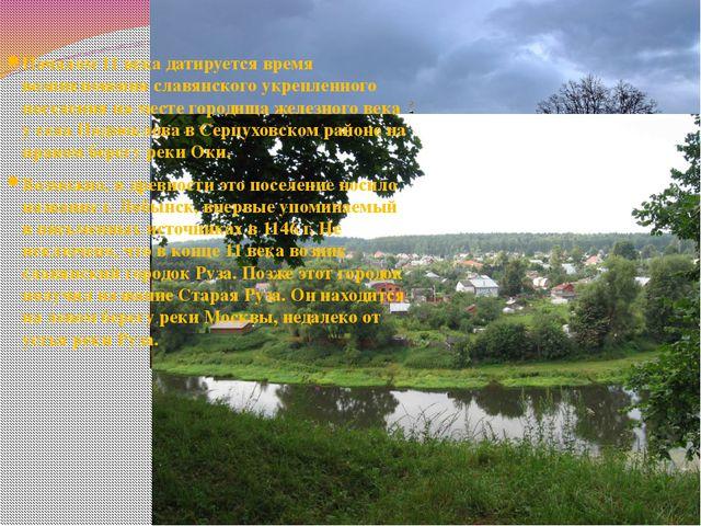 Началом 11 века датируется время возникновения славянского укрепленного посел...