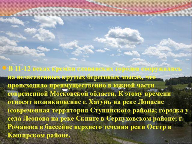 В 11-12 веках кремли славянских городов сооружались на незаселенных крутых бе...