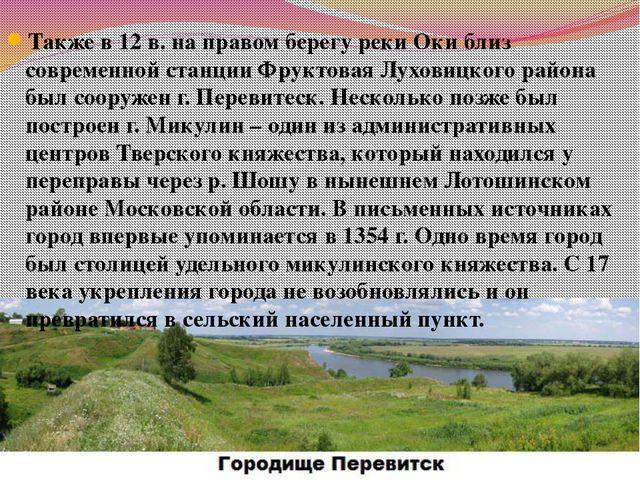 Также в 12 в. на правом берегу реки Оки близ современной станции Фруктовая Лу...