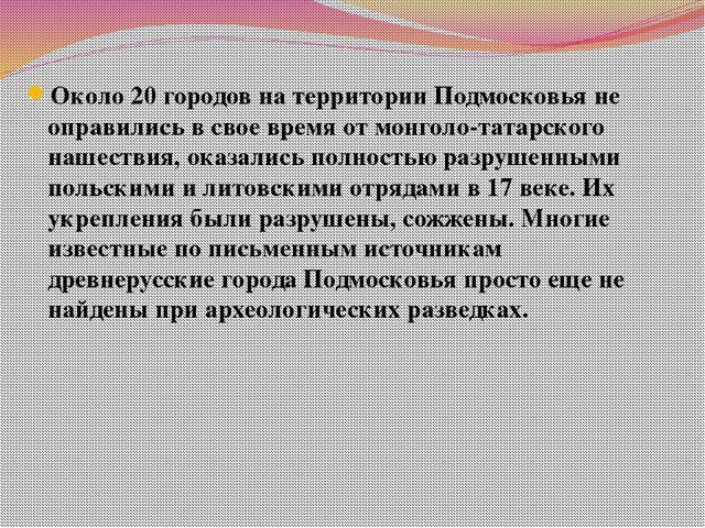 Около 20 городов на территории Подмосковья не оправились в свое время от монг...
