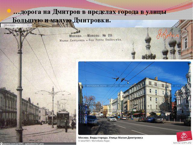 …дорога на Дмитров в пределах города в улицы Большую и малую Дмитровки.