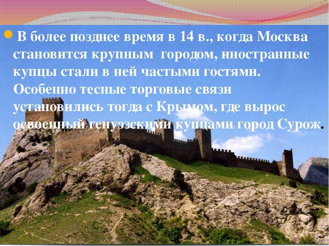 В более позднее время в 14 в., когда Москва становится крупным городом, иност...